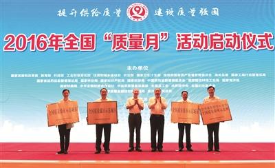 """重庆渝北区成功创建""""全国质量强区示范城区"""""""