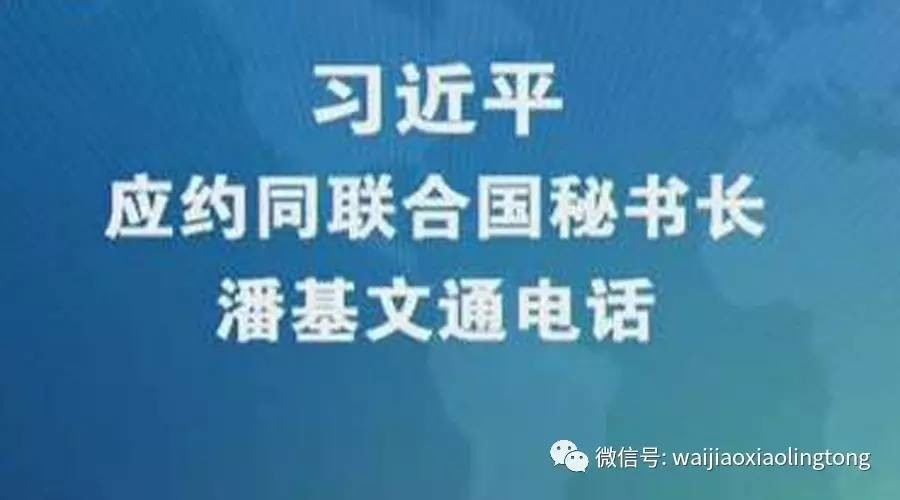 习近平同联合国秘书长潘基文通电话