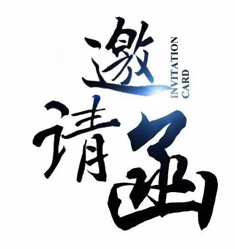 福利丨送你一张第四届中国—俄罗斯博览会邀请函!