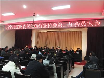 西宁市道路货运物流行业协会第二届会员代表大会暨二届一次理事会顺利召开