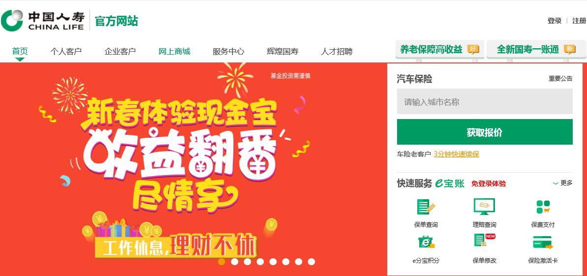 夸大保险收益中国人寿吉林省分公司被罚15万元