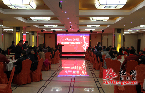 新田县青年创新创业协会举行年会