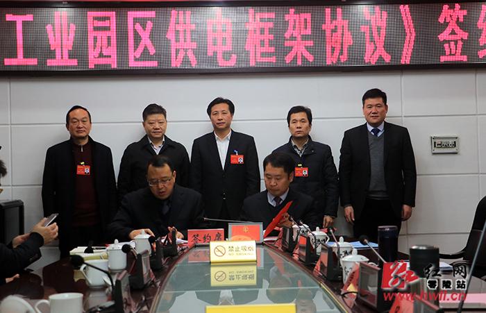 零陵与国网永州供电公司签订供电框架协议