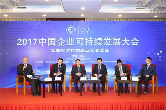 2017中国企业可持续发展大会在京召开