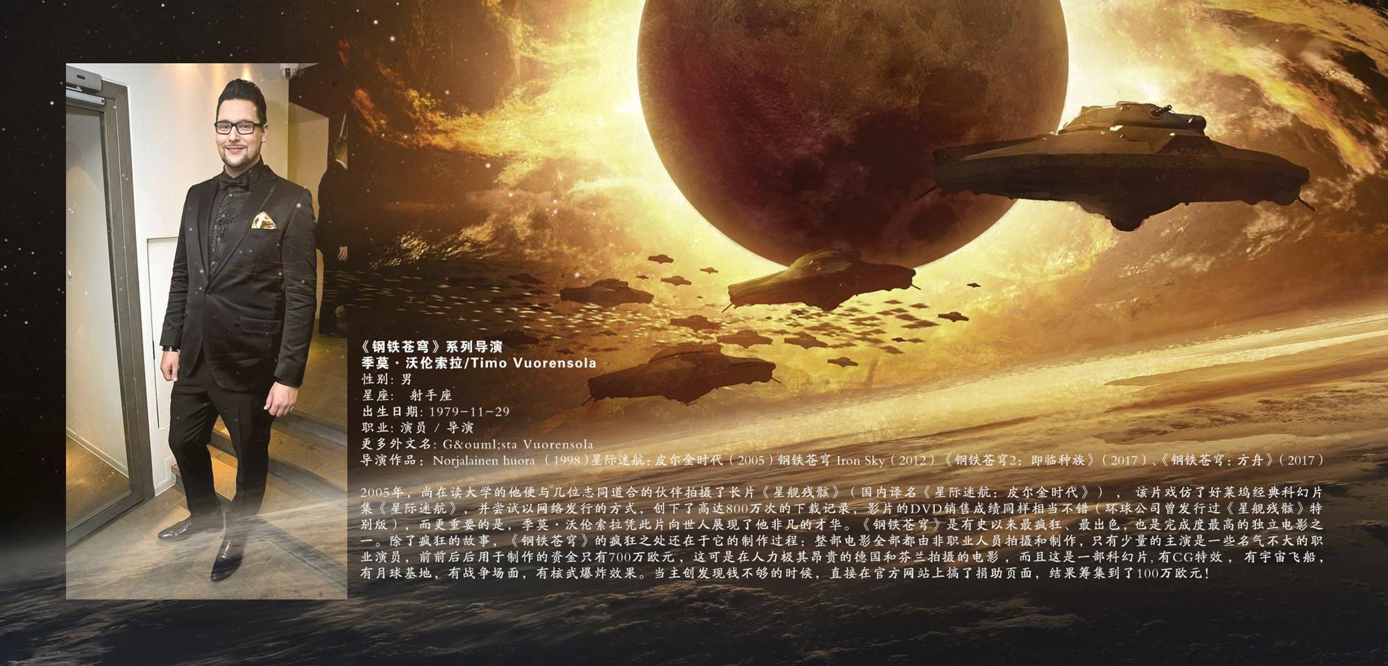 沃伦索拉携新作归来 瞄准中国元素放眼世界市场