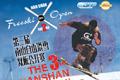 南山联合GOSKI 创亚洲顶级双板自由式公开赛