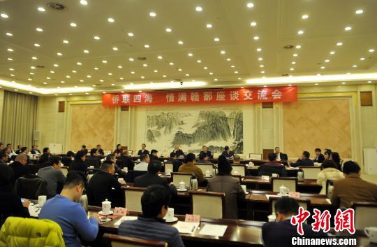 近百名海外侨胞和归国华侨江西叙乡情、谋发展
