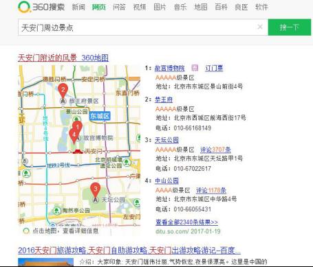 安心+便捷春节服务 360搜索助力欢度2017春节