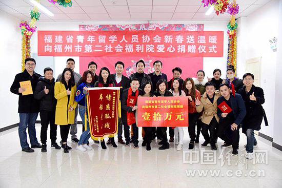 福建省青年留学人员协会赴福州市第二社会福利院送温暖