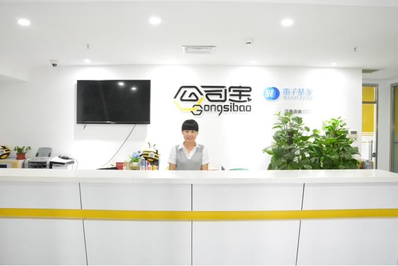公司宝将完成数千万元A轮融资 企业级服务市场重构在即