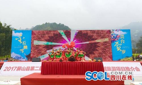 中国最早春天在中都宜宾屏山县打造乡村旅游新格局