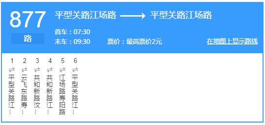 上海市北高新地区将新辟3条公交线路解决上班族出行难题
