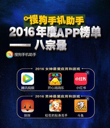 搜狗手机助手2016年度榜单揭晓 盘点应用游戏八宗最