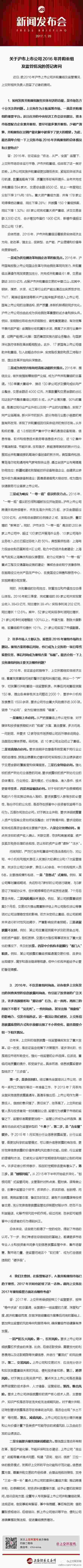 上交所:2017年将严防并购重组五大风险