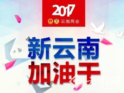 云南省政协十一届五次会议举行常委会议
