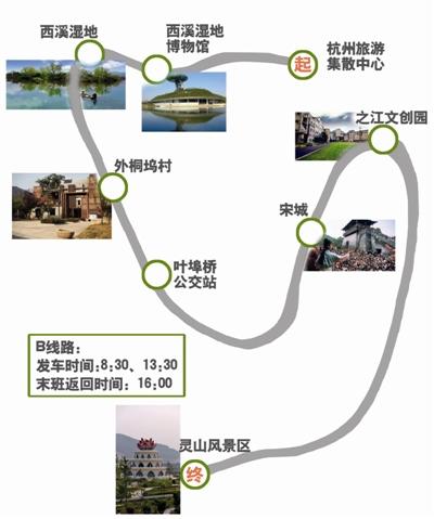 国内新闻 中国热点 正文   a线路:  杭州旅游集散中心—西溪湿地博物