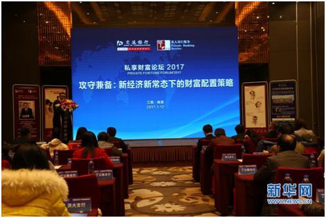 交行江西省分行举办第一期私人银行财富论坛