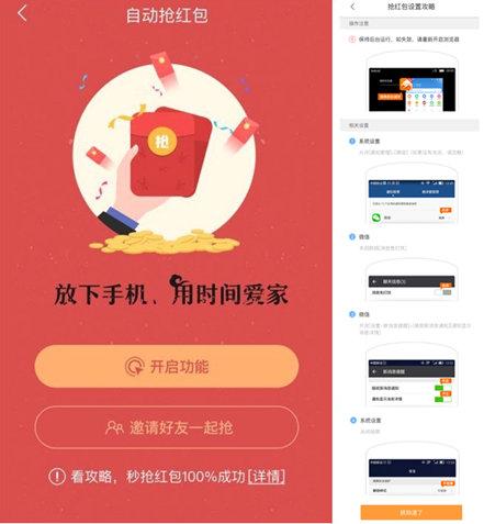 猎豹浏览器上线自动抢红包功能 再也不会错过几个亿