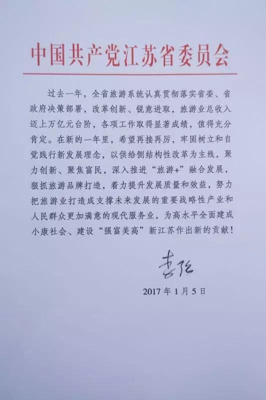 """江苏旅游""""十三五"""" 为建设新江苏做出贡献"""