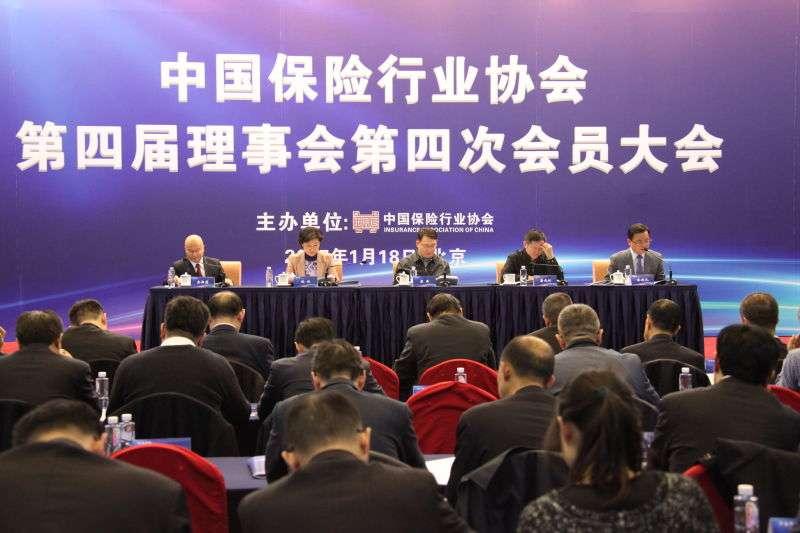 中保协第四届理事会第四次会员大会在京召开