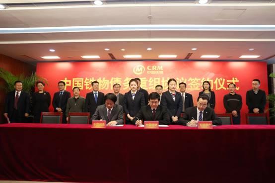 中国长城资产发挥并购重组优势助力中国铁物资产重组