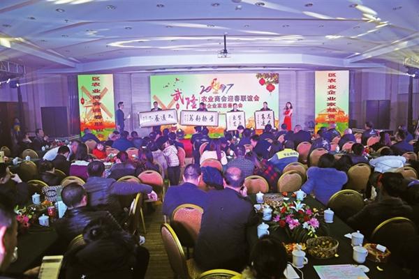 武隆区农业商会举办迎新联谊暨企业家慈善晚会