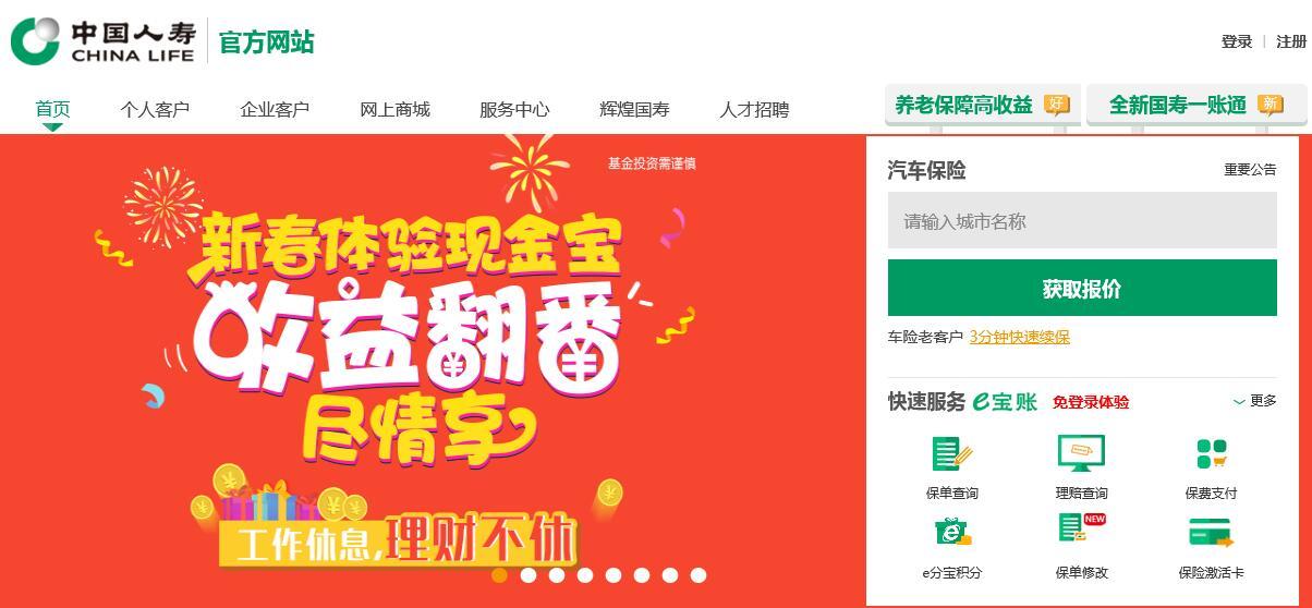 国寿财险宁波分公司编制虚假资料等被罚款53万元
