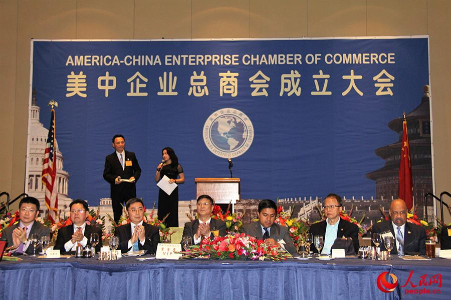 美中企业总商会在美国成立