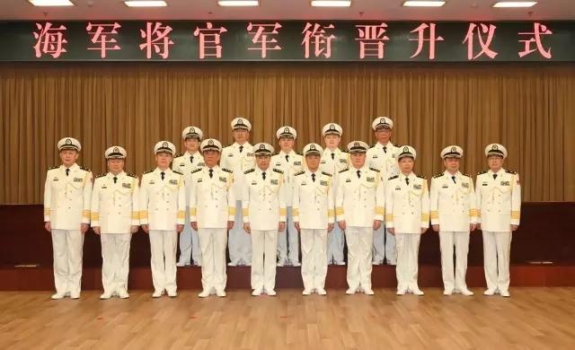 中国海军隆重举行将官军衔晋升仪式 含7名少将