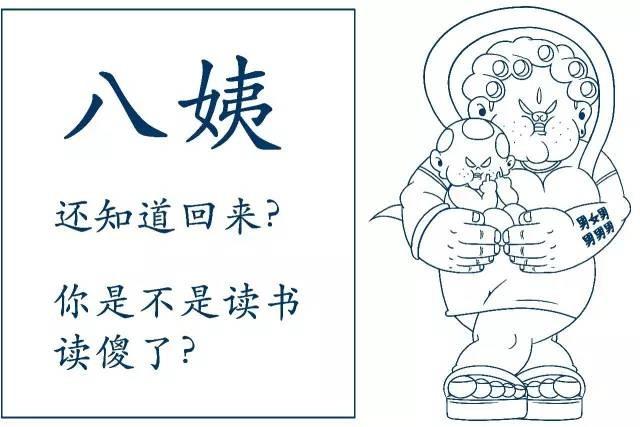 句句戳心 这颗春节自救药丸专治各种不服 丨爆笑高清图片