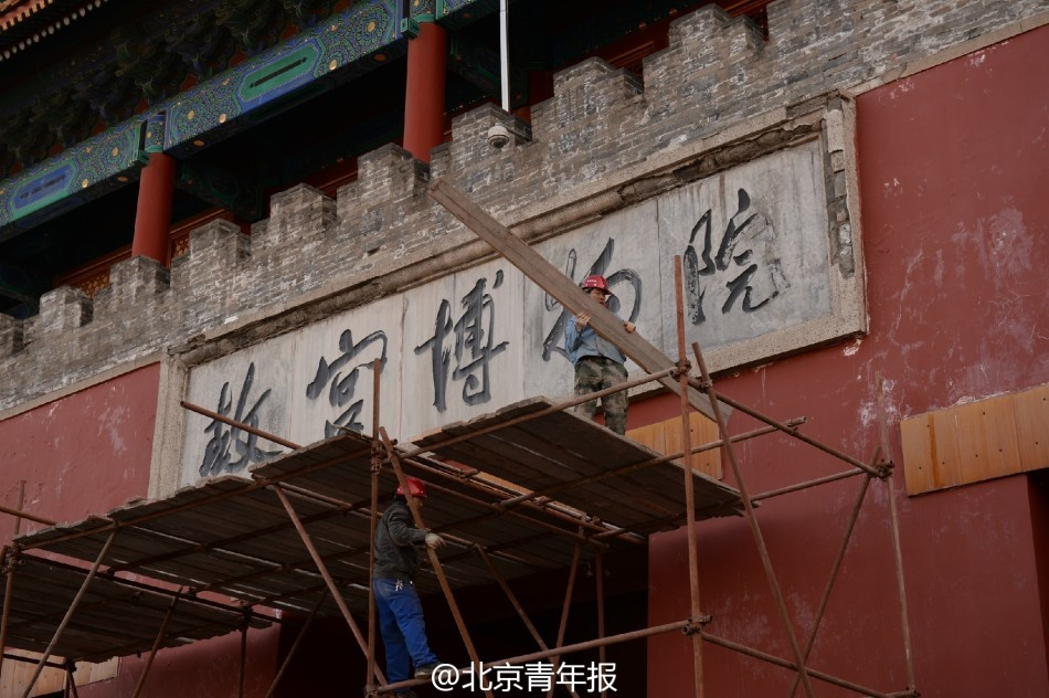 大风导致故宫北门石匾受损 或用木匾取代
