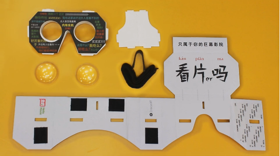 《爱视玩儿》第九期:纸板VR眼镜DIY教程特别版