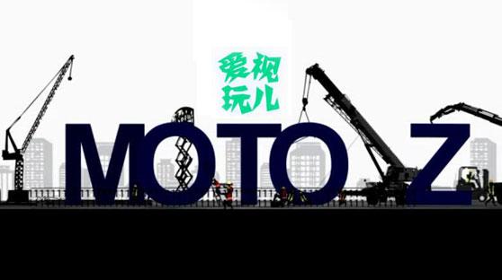 《爱视玩儿》第十期:大牌归来!Moto Z全解析