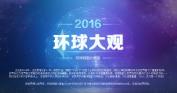 环球图片2016年度最佳:环球大观