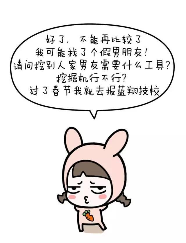 一个男友找姑娘要敬业福,漫画…冬之结果肉蝉图片