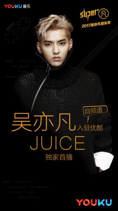 """优酷""""Super+""""开启2017吴亦凡音乐年 《Juice》MV独家首播"""