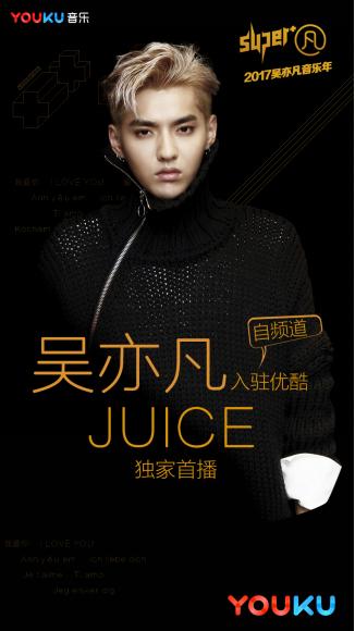 吴亦凡新单曲《Juice》MV独家上线优酷 化身魅惑DJ粉色头发火爆出镜