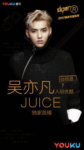 吴亦凡《Juice》MV优酷独家首播 老大范迪塞尔破壁同框助阵