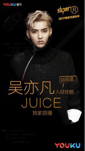 《极限特工3》插曲《Juice》优酷首发MV 吴亦凡演绎DJ特工