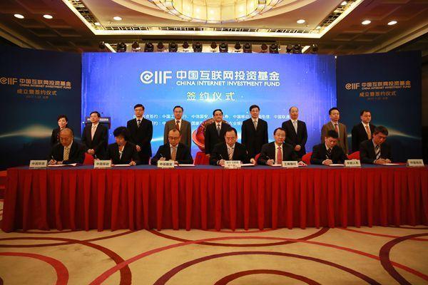 中国互联网投资基金成立 多项战略合作协议签署