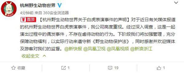 杭州动物世界否认虐待动物 称白虎被鞭打系偶发