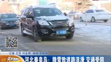 降雪道路湿滑 秦皇岛交通受阻