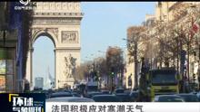 法国积极应对寒潮天气