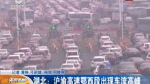 沪渝高速鄂西段出现车流高峰
