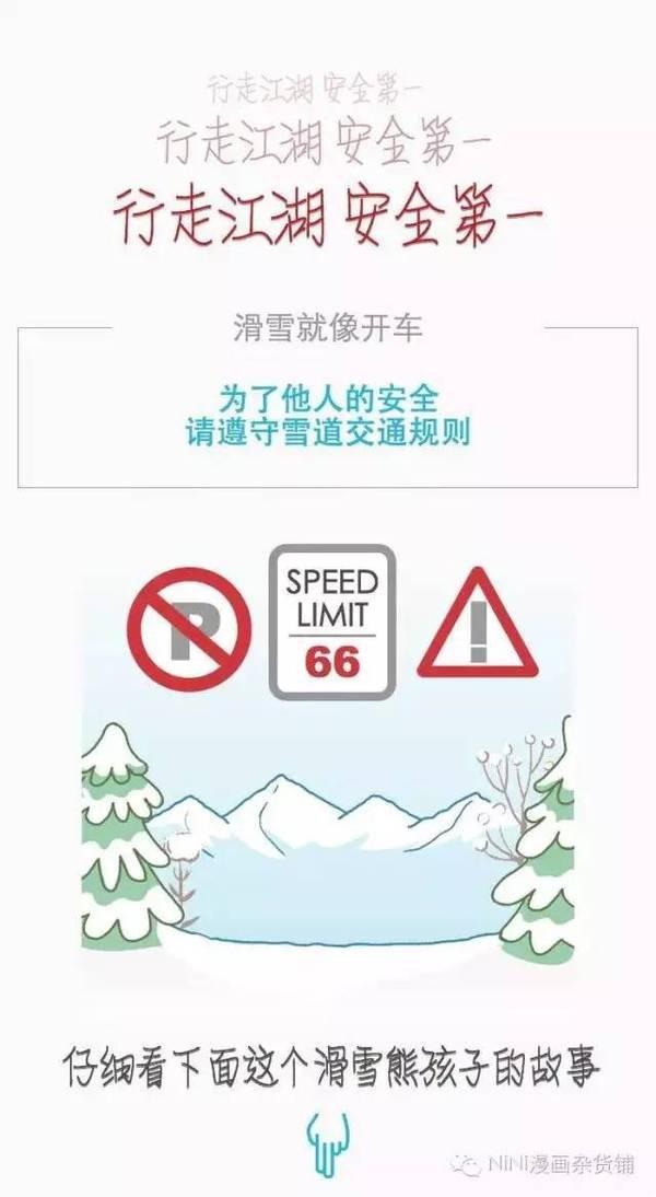 滑雪必了解的安全守则