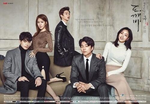 《鬼怪》收视率刷新韩有线电视台纪录
