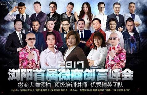 浏阳首届微商创富峰会召开 名瑟创微商新时代