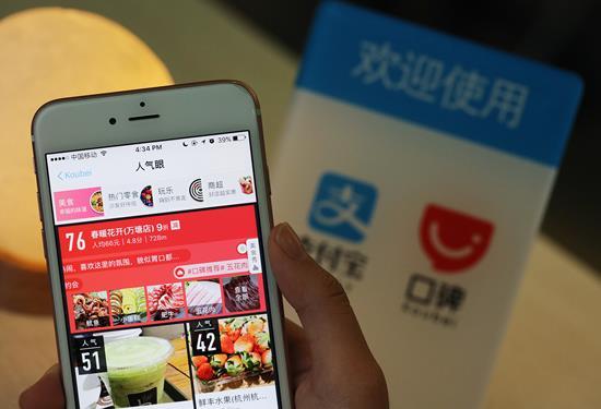 口碑年度人气榜单上线:北京人吃饭消费全国排第二