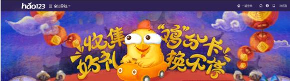 """全民捉""""鸡"""" 百度hao123创意活动玩转丁酉年春节"""