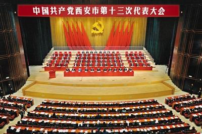 中国共产党西安市第十三次代表大会隆重开幕图片